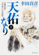 天佑なり 高橋是清・百年前の日本国債 上 角川文庫