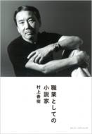 職業としての小説家 Switch library