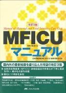 MFICUマニュアル 母体・胎児ICU