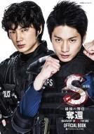 劇場版「s-最後の警官-」officialbook 小学館ビジュアルムック