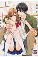 花嫁は十七歳 2 オークラコミックスアクアコミックシリーズ