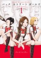 Back Street Girls 1 ヤングマガジンKC