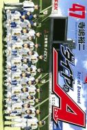 ダイヤのA 47 週刊少年マガジンKC