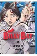 BILLY BAT 17 モーニングKC