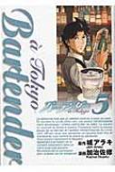 バーテンダー a Tokyo 5 ヤングジャンプコミックス