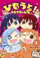 ひもうと!うまるちゃんS 1 ヤングジャンプコミックス