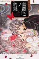 薔薇色ノ約束 1 フラワーコミックス チーズ!