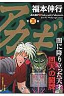 アカギ 30 近代麻雀コミックス
