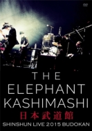 エレファントカシマシ新春ライブ2015 in 日本武道館 (DVD)