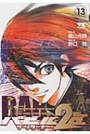 バビル2世 ザ・リターナー 13 ヤングチャンピオン・コミックス