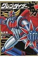 グレンダイザーギガ 2 チャンピオンredコミックス