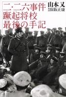 二・二六事件蹶起将校 最後の手記 文春文庫