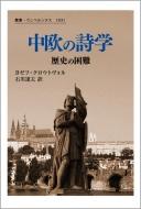 中欧の詩学 歴史の困難 叢書・ウニベルシタス