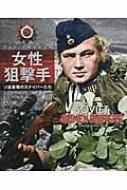 フォト・ドキュメント 女性狙撃手 ソ連最強のスナイパーたち