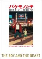 ローチケHMV細田守/バケモノの子絵コンテ Animestyle Archive