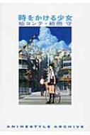 ローチケHMV細田守/時をかける少女絵コンテ Animestyle Archive