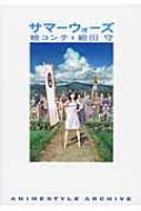 ローチケHMV細田守/サマーウォーズ絵コンテ Animestyle Archive