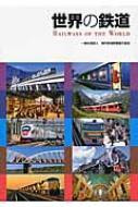 世界の鉄道 RAILWAYS OF THE WORLD