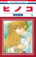 ヒノコ 5 花とゆめコミックス