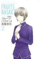 愛蔵版 フルーツバスケット 2 花とゆめコミックス