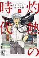 3月のライオン昭和異聞 灼熱の時代 1 ヤングアニマルコミックス