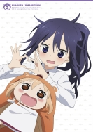 干物妹! うまるちゃん Vol.3 【初回生産限定版】