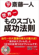 「斎藤一人 世界一ものスゴい成功法則」CD付き
