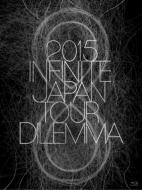 2015 INFINITE JAPAN TOUR -DILEMMA-【初回限定盤Blu-ray】