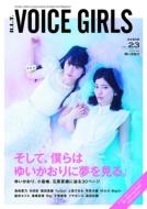 B.L.T.VOICE GIRLS Vol.23 TOKYO NEWS MOOK