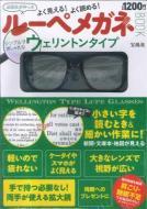 よく見える! よく読める! ルーペメガネbook