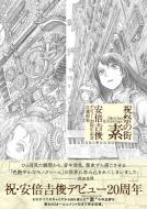 祝祭の街 素‐Sketches & Drawings‐安倍吉俊デビュー20周年記念自選画集