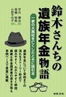 鈴木さんちの遺族年金物語 一家の大黒柱を亡くしたときに読む本