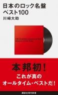 日本のロック名盤ベスト100 講談社現代新書