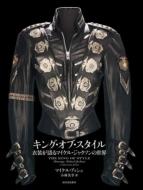 キング・オブ・スタイル 衣装が語るマイケル・ジャクソンの世界