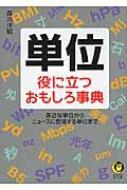 単位 役に立つおもしろ事典 KAWADE夢文庫