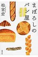 まぼろしのパン屋 徳間文庫