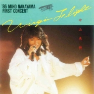 VIRGIN FLIGHT '86 MIHO NAKAYAMA FIRST CONCERT