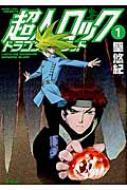 超人ロック ドラゴンズブラッド 1 Mfコミックス フラッパーシリーズ