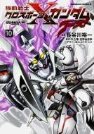 機動戦士クロスボーン・ガンダム ゴースト 10 カドカワコミックスaエース