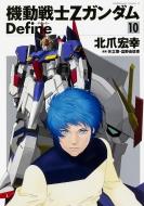 機動戦士Zガンダム Define 10 カドカワコミックスAエース