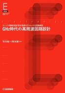 復刻版ghz時代の高周波回路設計 オンデマンド版 スイッチ/ 増幅 / 検波 / 混合 / 発振のテクニックを実験解説