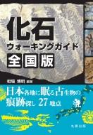 HMV&BOOKS online相場博明/化石ウォーキングガイド全国版