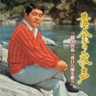 黄金の歌声 三橋美智也 「春日八郎を歌う」
