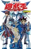 遊☆戯☆王キャラクターズガイドブック 千年の書 Vジャンプブックス