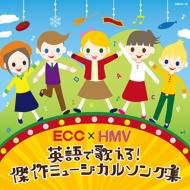 Childrens (子供向け)/Eccxhmv 英語で歌える! 傑作ミュージカルソング集 (Lh)