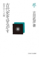 古代史をゆるがす 真実への7つの鍵 古田武彦・古代史コレクション