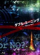 ダブル・ミーニング Yes or No? Blu-ray