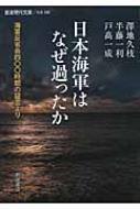 日本海軍はなぜ過ったか 海軍反省会四〇〇時間の証言より 岩波現代文庫