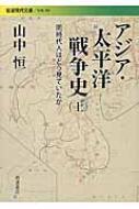 アジア・太平洋戦争史 同時代人はどう見ていたか 上 岩波現代文庫