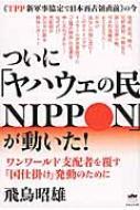 """ついに「ヤハウェの民NIPPON」が動いた! """"TPP新軍事協定で日本再占領直前""""の今 ワンワールド支配者を覆す「国仕掛け」発動のために"""